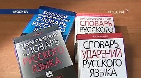 Список Лингвистических Словарей