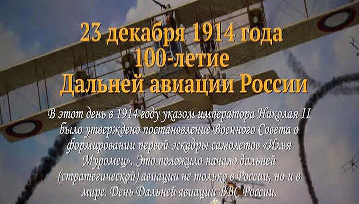 Поздравления с днем дальней авиации ввс россии
