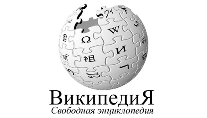 Картинки по запросу википедия ру