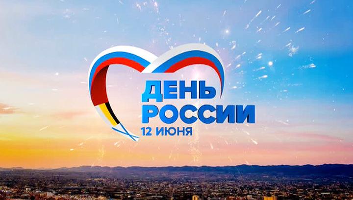 В Торезе состоится общегородской флешмоб «Спасибо, Россия!», приуроченный Дню России