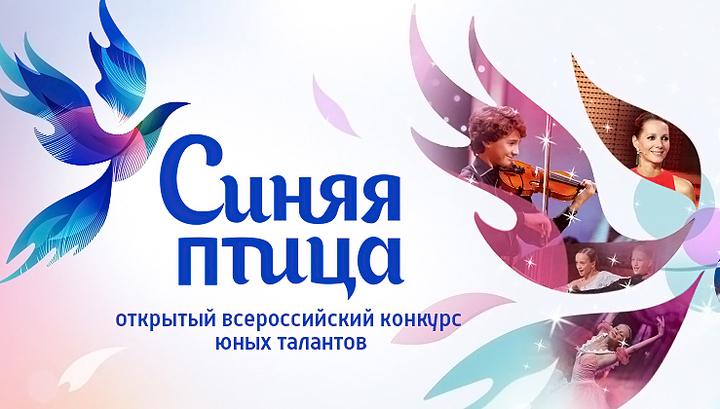 Всероссийский открытый конкурс юных талантов синяя птица смотреть