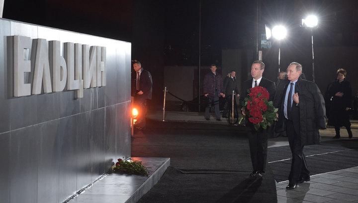 Путин с Медведевым возложили цветы к памятнику Ельцину
