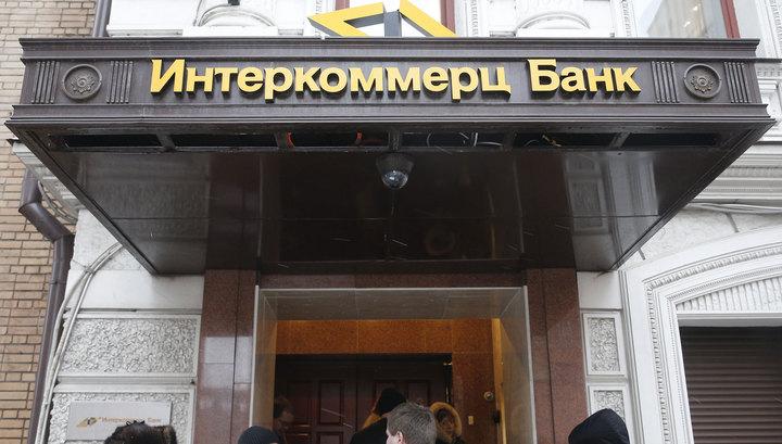 какие банки будут выплачивать средства вкладчикам интеркоммерц по асв
