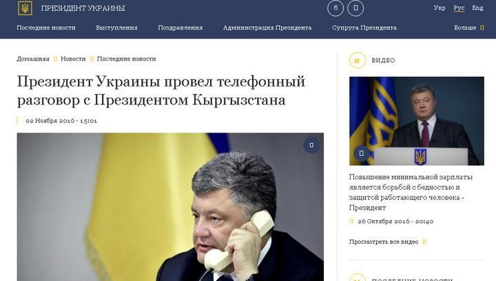 Картинки по запросу пранкер вован порошенко