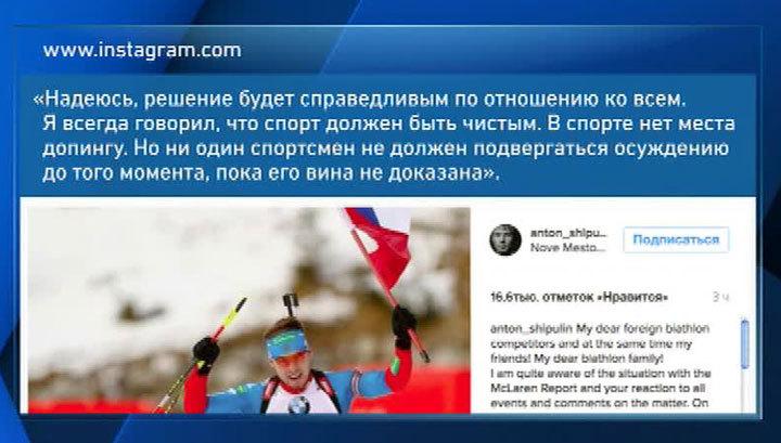 Биатлонист Шипулин призвал соперников к сдержанности