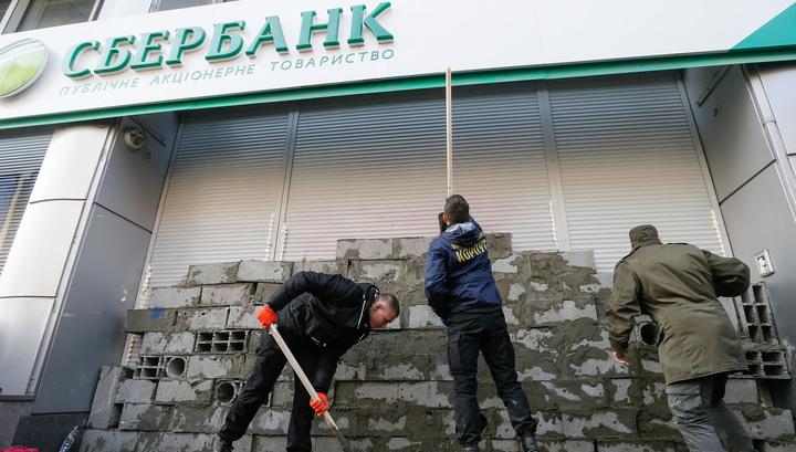 """На Украине вступили в силу санкции против """"дочек"""" российских банков"""
