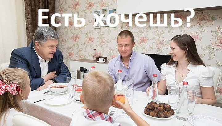 """""""Ни дня без фейла"""": в Сети высмеяли Порошенко с борщом перед голодной семьей"""