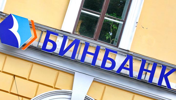 После известия о санации вкладчики обвалили сайт Бинбанка