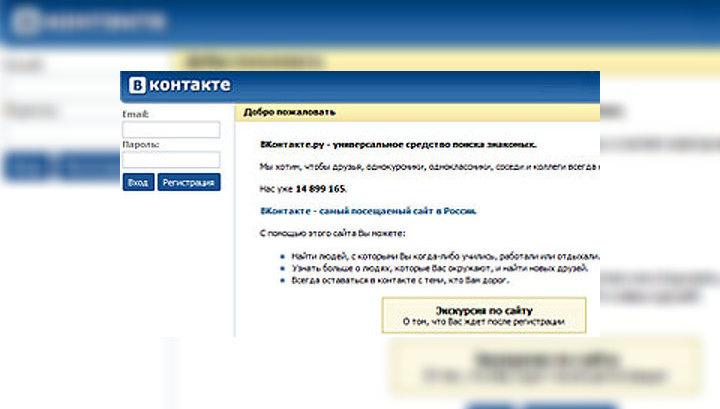 хакеры вконтакте - фото 9