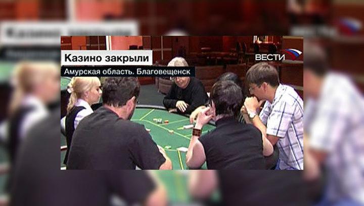 kazino-v-blagoveshenski