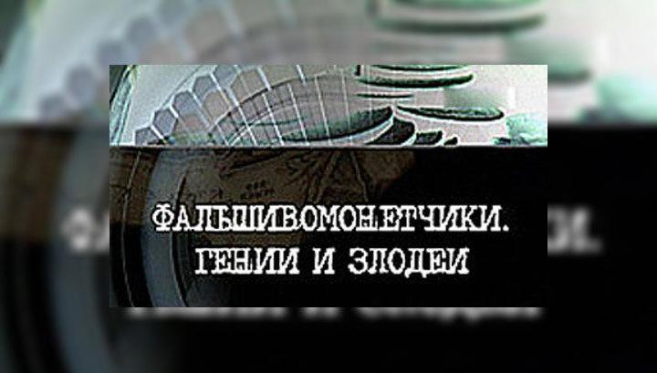 виктор баранов фальшивомонетчик документальный фильм
