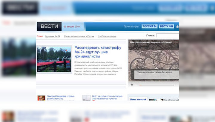 Прямой россия 24 эфир канал онлайн тв