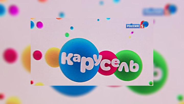 Карусель - ТВ программа: телепрограмма по всем
