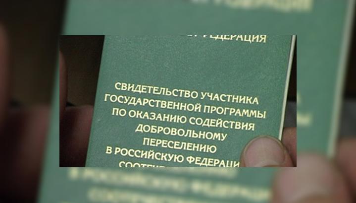 Свидетельство участника госпрограммы по переселению