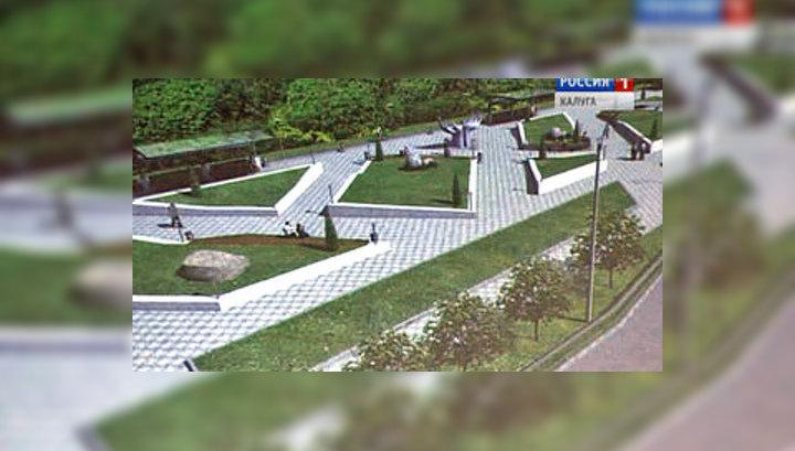 калуга парк на правом берегу калуга фото