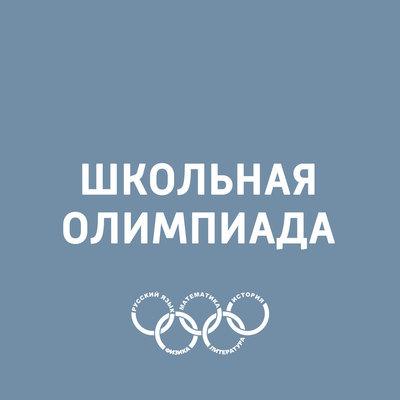 Школьная Олимпиада