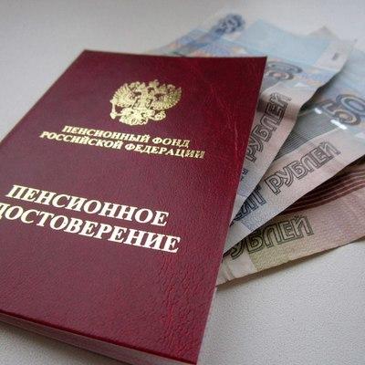 Повышения пенсионного возраста в России в ближайшие годы не будет