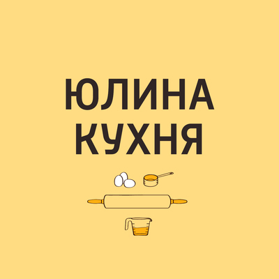 Юлина кухня