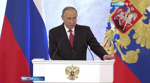 Путин напомнил, что Россия у нас одна