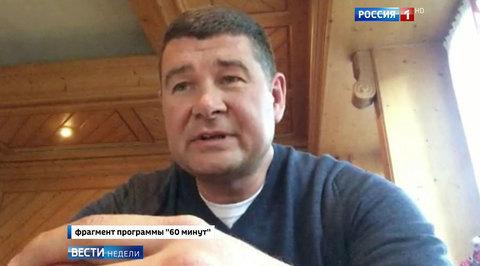 Онищенко два года шпионил за Порошенко при помощи китайских часов