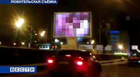 Порно ролик на экране на садовом кольце