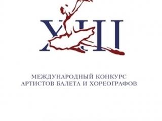 Картинки по запросу XIII Международный конкурс артистов балета и хореографов обещает стать беспрецедентным