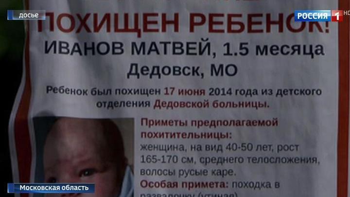 Завершено расследование дела о похищении ребенка в Дедовске
