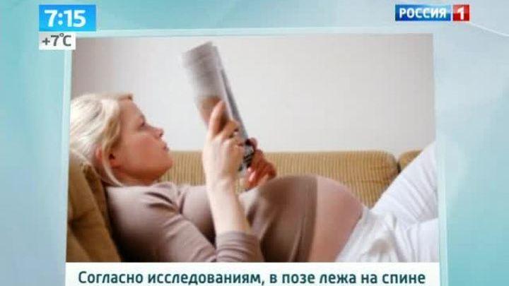 Вредно лежать спине беременным
