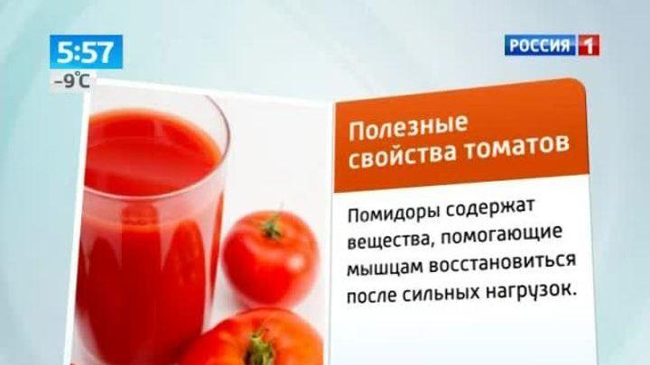 Томатный сок для беременных польза или