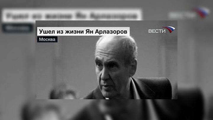 Ян Арлазоров Анекдот Про Шестиэтажный Дом Видео