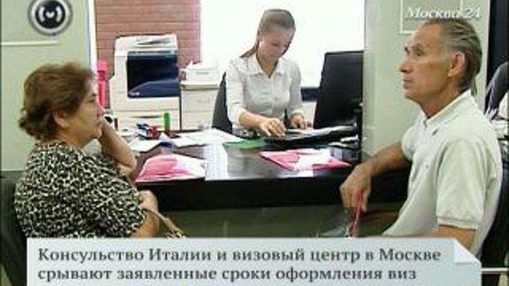 Визовый центр италии в москве официальный сайт