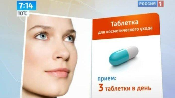 Таблетки для лица морщины