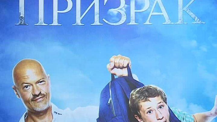 фильм фантом 2015