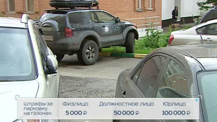 Штраф за парковку на газоне в москве стал спорить