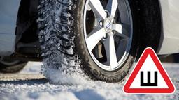 С 1 декабря автомобилистам грозит новый штраф