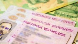 Водительские права и регистрация ТС скоро подорожают в 1,5 раза