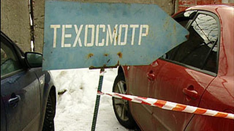Техосмотр в России может стать сложнее и дороже