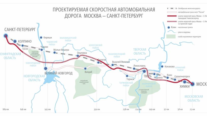 На трассе Москва - Санкт-Петербург открыли новый платный участок