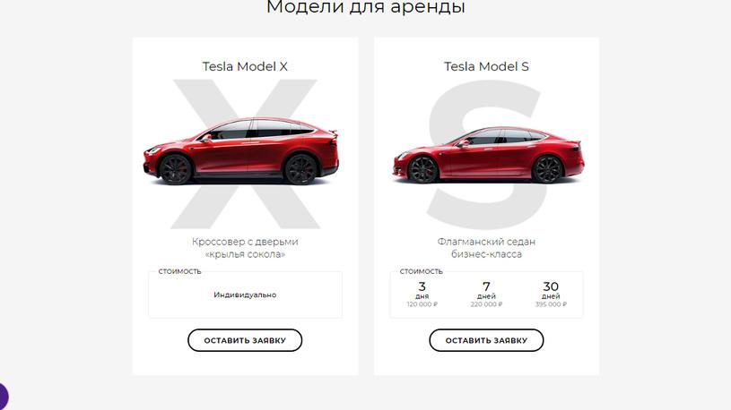 """""""Связной"""" начал сдавать напрокат электромобили Tesla 087"""