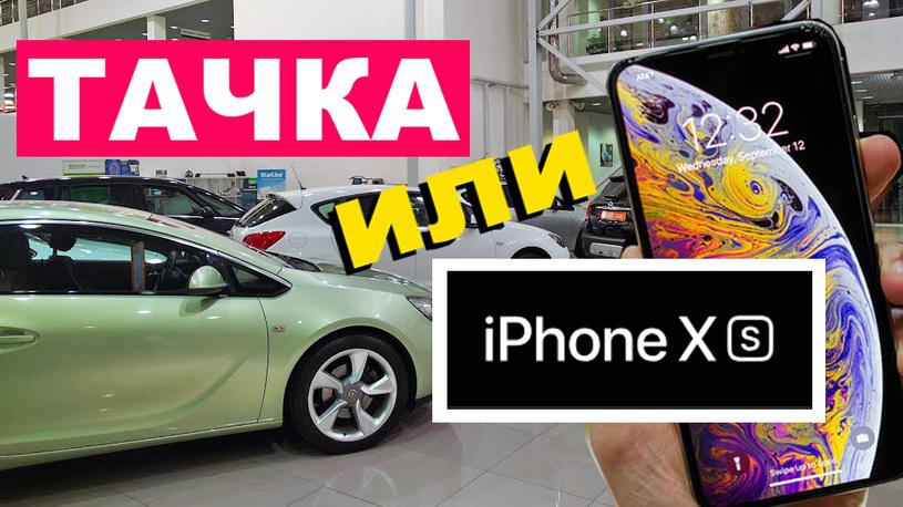 Какой автомобиль можно купить по цене новых iPhone XS?!