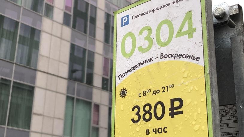 Парковка в Москве больше недели будет бесплатной (даже там, где по 380 руб)