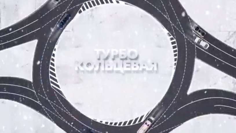 В России появятся новые кольцевые
