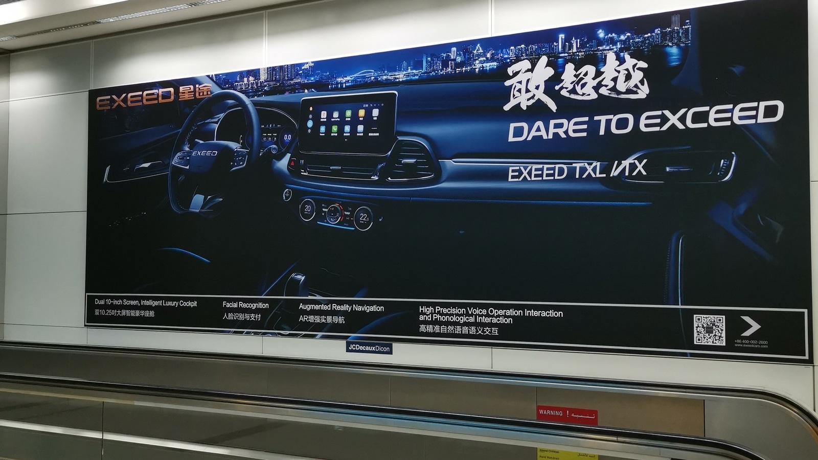 В Российскую Федерацию Чери привезет автомобили суббренда Exeed