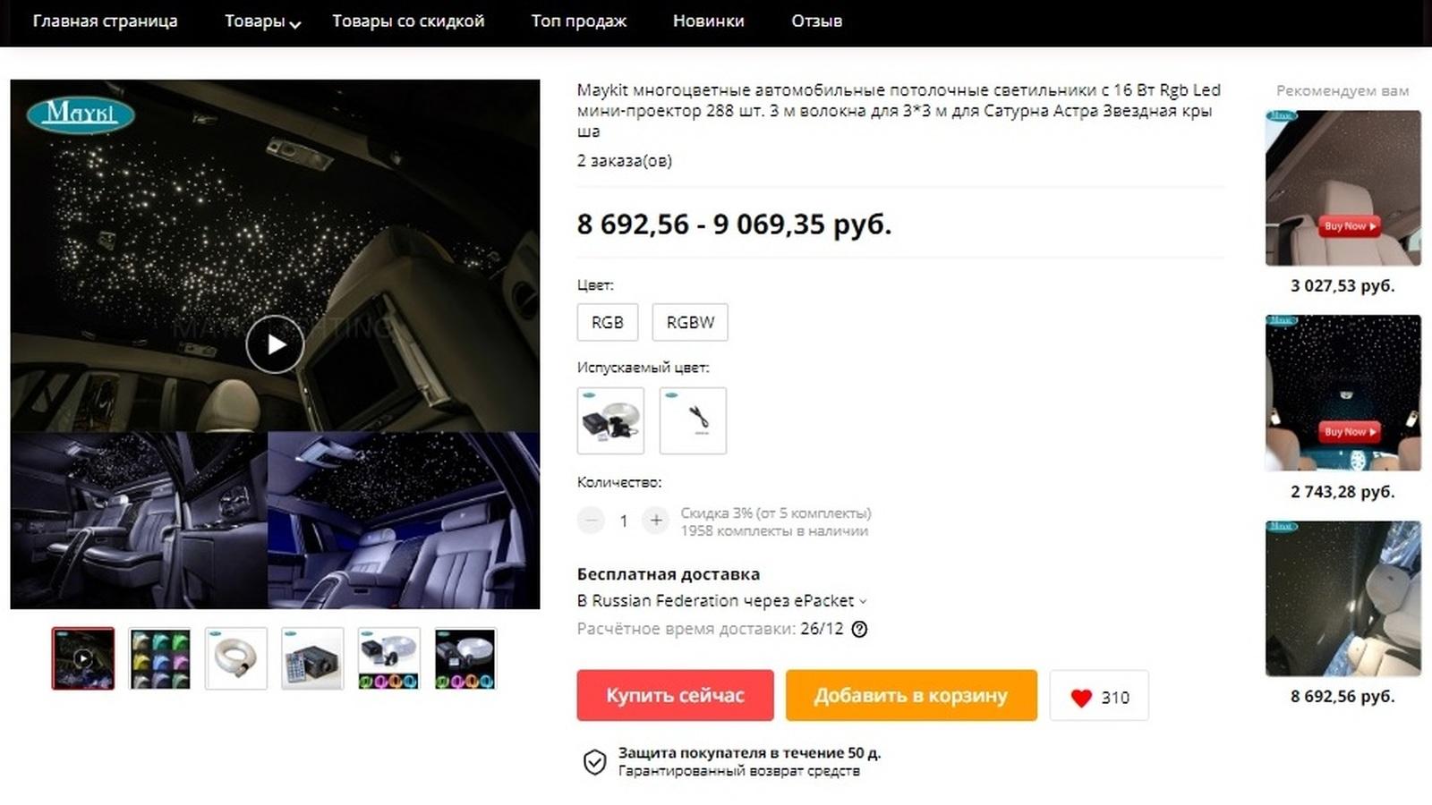 """На АлиЭкспрессе за копейки продают """"звездное небо"""" от Rolls-Royce"""