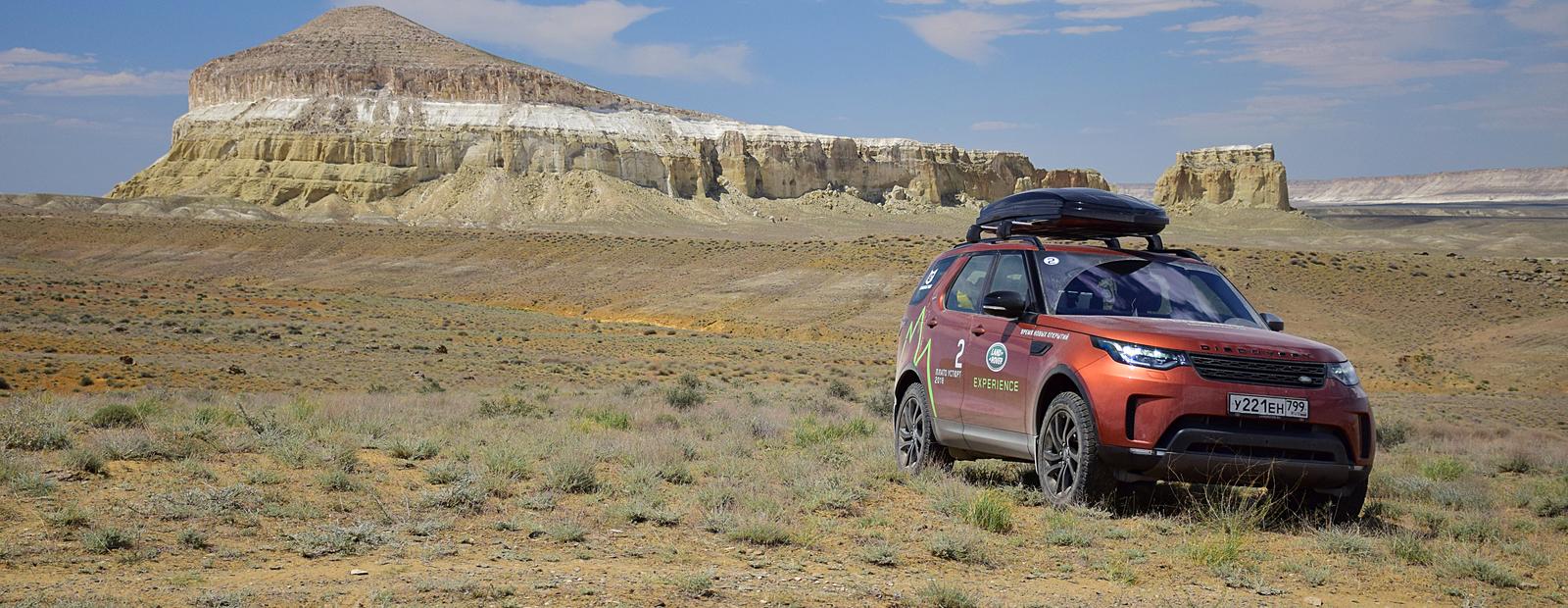 755 - Близкий космос: на новом Land Rover Discovery – по плато Устюрт