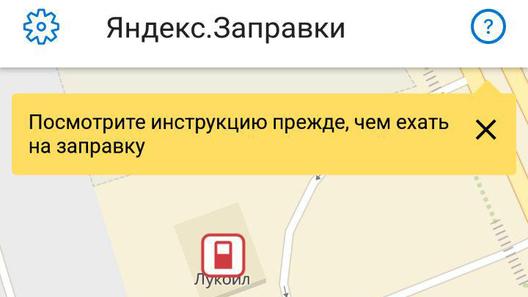 """Оплата топлива через """"Яндекс.Заправки"""" заработала в регионах"""