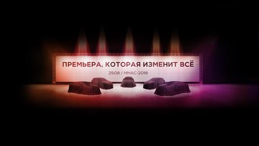"""АвтоВАЗ анонсировал пять """"таинственных"""" премьер"""