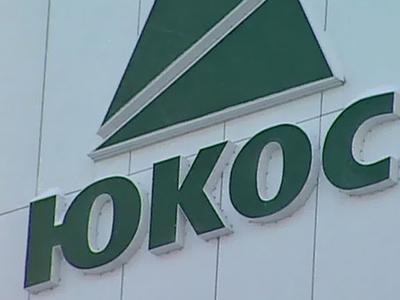 Экс-юрист ЮКОСа в американском суде подтвердил незаконность действий Ходорковского