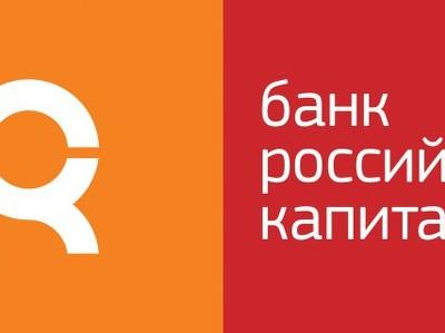 """Банк-санатор """"Российский капитал"""" получил убыток"""