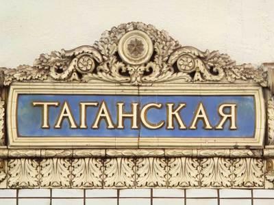 Центральный участок Таганско-Краснопреснеской линии закрыли на сутки